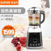 【当当特惠】SUPOR/苏泊尔 JP05D-1300破壁料理机 搅拌机 豆浆机 多功能家用加热全自动