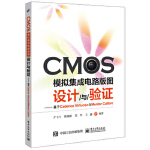 CMOS模拟集成电路版图设计与验证:基于Cadence Virtuoso与Mentor Cal