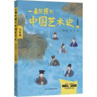 一看就懂的中国艺术史 书画卷 1 少年版 山东教育出版社