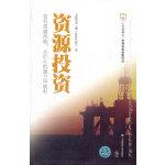 资源投资(引进版)(汇添富基金・世界资本经典译丛)