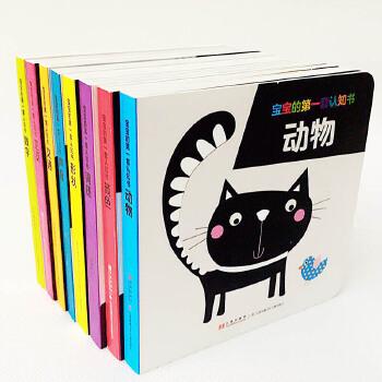 宝宝的第一套认知书让认知从这一本书开始:精致图画,闪亮烫金,强烈的黑白色彩对比,中英双语同步阅读,送给宝宝充满爱和意义的特别礼物!
