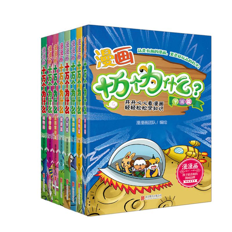 漫画十万个为什么(全8册)