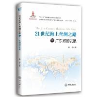 21世纪海上丝绸之路与广东旅游发展