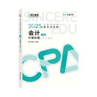 斯尔教育2021年注册会计师备考全攻略・会计《只做好题》 2021CPA教材 cpa