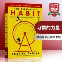 正版 习惯的力量 英文原版 The power of habit 时间管理自控力自我完善心理学职场青春励志成功正能量书籍 进口英语书经管读物
