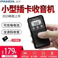 熊猫6204全波段老人收音机迷你便携小型插卡播放器唱戏机老年人fm 黑色