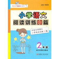 小学语文阅读训练80篇(二年级)