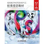 ADOBE PHOTOSHOP CC标准培训教材