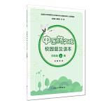 中医药文化校园普及读本(四年级上册)