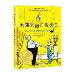 国际大奖小说――木箱里的广告大王
