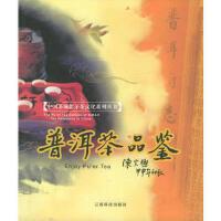 【二手旧书9成新】 普洱茶品鉴 中国茶城建设工作领导小组 9787541620904 云南科学技术出版社