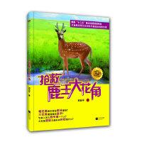 抢救鹿王大花角-美绘互动书系