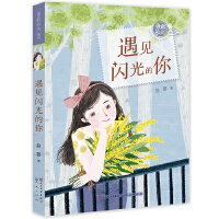 """遇见闪光的你(2018""""中国好书""""获得者赵菱写给孩子的成长物语)"""