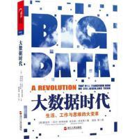 """大数据时代:生活、工作与思维的大变革 维克托・迈尔-舍恩伯格(《对话》节目""""谁在引爆大数据?""""迄今为止全世界好的一本大"""