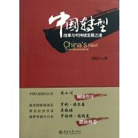 中国转型(改革与可持续发展之道)
