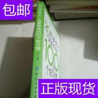 [二手旧书9成新]20几岁女人一定要养成的100个好习惯 /茜子 中国?
