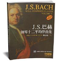 J S巴赫十二平均律钢琴曲集下