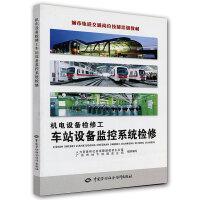 机电设备检修工(车站设备监控系统检修)