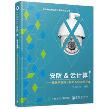 安防&云计算-物联网智能云安防系统实现方案(pdf+txt+epub+azw3+mobi电子书在线阅读下载)