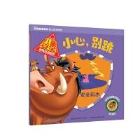 迪士尼儿童安全教育互动绘本――小心,别跳
