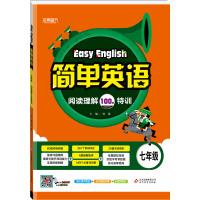 (2018)简单英语 阅读理解100篇特训(七年级)