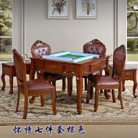 实木麻将机自动 餐桌两用四口机家用 折叠麻将桌 欧式带椅子