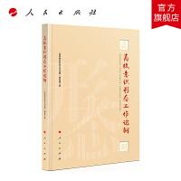 高校意识形态工作论纲(J) 人民出版社