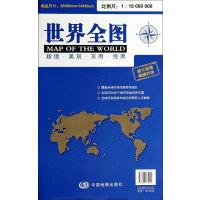 世界全图 中国地图出版社