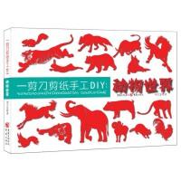 一剪刀剪纸手工DIY:动物世界