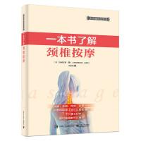 一本书了解颈椎按摩