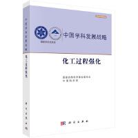 中国学科发展战略・化工过程强化