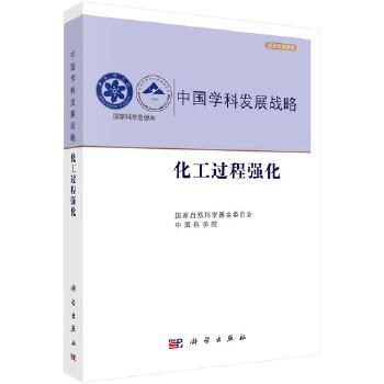 中国学科发展战略·化工过程强化