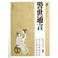 警世通言/中国古典小说普及文库