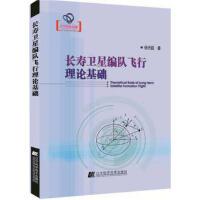 长寿卫星编队飞行理论基础 徐光延 9787538192872睿智启图书