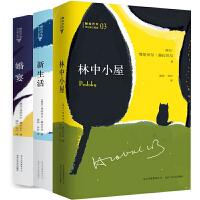 赫拉巴尔传记体三部曲(共3册)