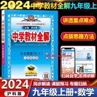 中学教材全解九年级上册数学沪科版HK9年级初三上册数学2021秋