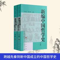新编中国哲学史 (上下册)