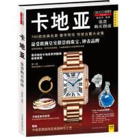 卡地亚鉴赏购买指南:700款经典名表奢华珠宝传世古董大全集
