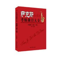 正版图书 萨克斯考级曲目大全(中级篇 5级~7级)