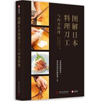 图解日本料理刀工与四季料理