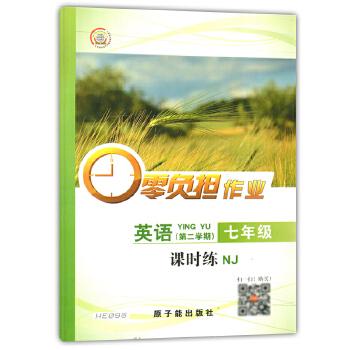《HE098上海零负担作业 英语NJ版 课时练 七年