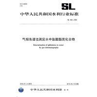 气相色谱法测定水中酞酸酯类化合物 SL 464-2009