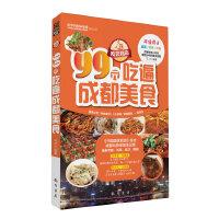 吃货指南――99元吃遍成都美食(2013权威版)