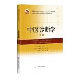 中医诊断学(第3版)(全国普通高等教育中医药类精编教材)