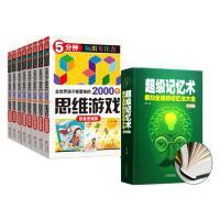 全彩精装正版超级记忆术大全集+2000个思维游戏左右脑全脑大书培养孩子专注力的书籍 记忆力训练书 过目不忘训练方法技巧
