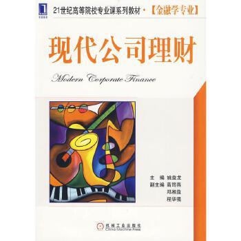 【正版特价】现代公司理财|216045