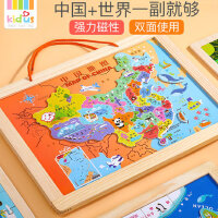 kidus木质世界中国地图拼图磁性儿童益智玩具3-6岁小学生男孩女孩