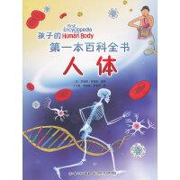 孩子的第一本百科全书 人体