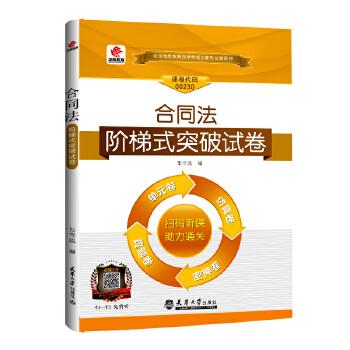 【正版】自考试卷 自考 00230 合同法 阶梯式突破试卷 任意5本包邮(新疆西藏不包)