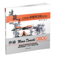 从手绘设计基础到考研系列丛书:建筑设计 【正版书籍】